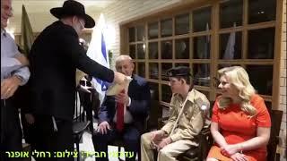 Chabad Present PM Netanyahu With Yechi Yarmulka & 770 Tefillin Kit