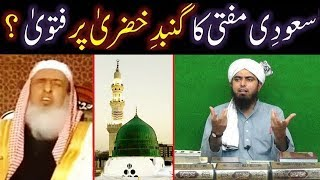 SAUDI Mufti-e-Azam ka Gumbad-e-Khazra say motalliq FATWAH ??? (An ILMI Reply to BOL Tv ULMA Party )