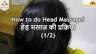 How to do Head Massage? (Part 1) (Hindi) (हिन्दी)