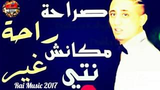 اجمل اغنية راي لشاب فيصل صغير 2017