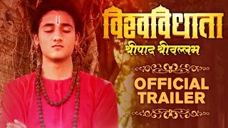 Vishwavidhata - Shripad Shrivallabh | Official Trailer | New Marathi Movie 2017