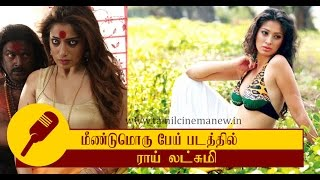 After Hindi juli 2 Back to tamil horror movie Rai lakshmi  Tamil Cinema News