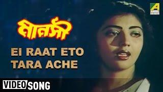 Ei Raat Eto Tara Ache | Manasi | Bengali Movie Song | Lata Mangeshkar