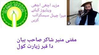 Mufti Munir Shakir Sahab Pashto NEW 2018 Emotional Bayan BY   Ijaz Tanha   # دہ قبر ذیارت کوال