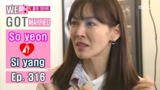 [We got Married4] 우리 결혼했어요 - So yeon's Loves Last Gift 20160409
