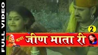 """Katha Jeen Mata Ri  1 """"Rajasthani Devotional""""  Part 2  Prakash Gandhi,Priya Parjapat"""