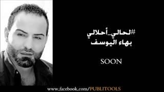 بهاء اليوسف / لحالي أحلالي / قريبا  وحصريا