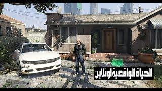 قراند 5 الحياة الواقعية اون لاين #3 اشتريت بيت وسيارة جديدة !! | GTA V