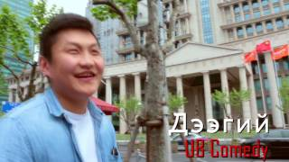 UB Comedy China Tour part 1