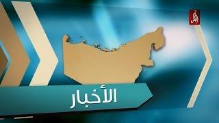 نشرة اخبار مساء الامارات 15-01-2017 - قناة الظفرة