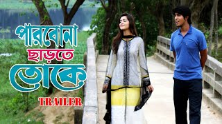 Parbona Charte Toke | Bangla Natok Promo | Tawsif Mahbub | Tanjin Tisha