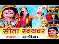 Sita Swayambar    सीता स्वयंवर     Sangeeta    Hindi Ramayan Katha Rathor Cassette