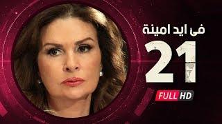 Fi Eid Amina Eps 21 - مسلسل في أيد أمينة - الحلقة الواحدة والعشرون - يسرا وهشام سليم