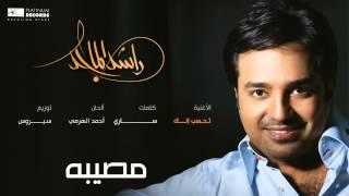 #راشد_الماجد - تحسب إنك | Rashed Almajid