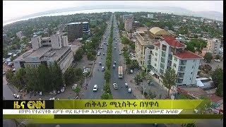 Ethiopia: ENN Television Evening News, June 19/2018 - ENN News