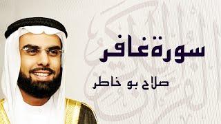 القرآن الكريم بصوت الشيخ صلاح بوخاطر لسورة غافر