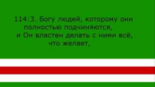 Сура 114 АН-НАС