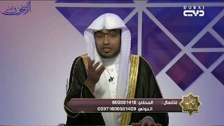 """تفسير قوله تعالى: """"وَالَّذِينَ هُمْ عَنِ اللَّغْوِ مُعْرِضُونَ"""" - الشيخ صالح المغامسي"""