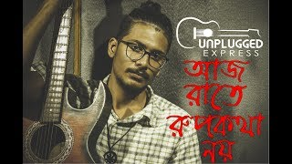 Aj rate rupkotha noy by Old School   Covered by Shopnil   Unplugged Express