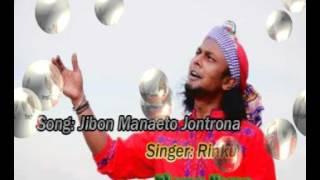 Jibon Manaeto Jontrona By Rinku 2016 Mp3 Song