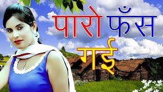 New Haryanvi Song 2017 || Paro Fas Gayi || Anshu Rana || Neenu || Hot Haryanvi Song