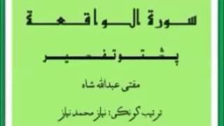 Sura Al-Waqi'ah With Pashto tafseer