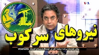 VOA Persian, LastPage, Iran على خامنه اى « سرکوب و مديريت بحران »؛