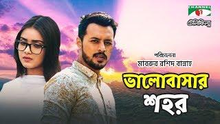 Valobasar Shohor   Bangla Telefilm   Irfan Sazzad   Tanjin Tisha   Bannah   Channel i TV