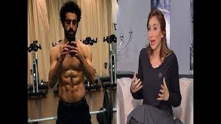 صبايا مع ريهام سعيد - شاهد .. ما قالته ريهام سعيد عن محمد صلاح