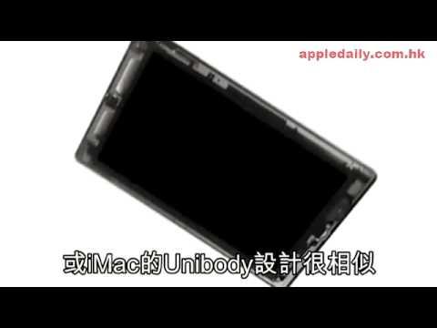 iPhone 5設計專利露底:澳洲科網指斜切邊鐵殼!會更輕更薄!