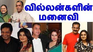 வில்லன்களின் மனைவி | Hot Tamil news | Tamil cinema news | Tamil actors wife | Cinerockz