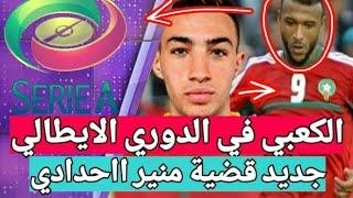 نجم المنتخب المغربي المحلي ايوب  الكعبي في الدوري الايطالي ! الطاس تحسم في قضية منير الحدادي