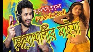 নোয়াখাইল্লা মাইয়া !  - RJ Farhan's New Bangla Prank Call - RJ Farhan Show