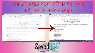 এমএস ওয়ার্ডে বাংলা ফন্ট ঘর ঘর দেখায়,এই সমস্যার সমাধান দেখুনhow to ms word bangla font problem solved