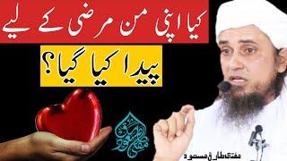 Kya Sabko Apni Marzi Ke Liye Paida Kiya Gaya | Mufti Tariq Masood Sahab | Islamic Views |