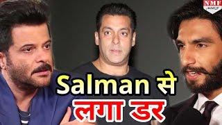 Dabang Khan से लगता है  Ranveer Singh और  Anil Kapoor को डर