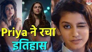 Priya ने बनाया ऐसा Record की खड़ी देखती रह गईं Deepika- Priyanka