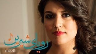 رویــــای شــــیرین  از شبکه فارسی1 | Royaye Shirin - New Iranian Series