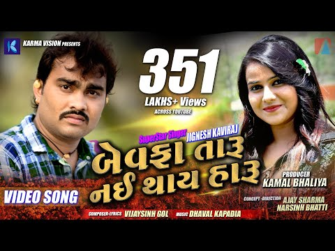 Xxx Mp4 Bewafa Taru Nai Thay Haru Jignesh Kaviraj Video Song New Gujarati Song 2018 3gp Sex