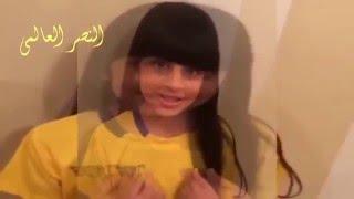 أغنية نصراوية بصوت الطفله وصايف الجناحي