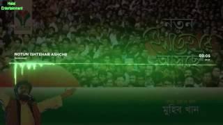 নতুন ইসতেহার আসছে  New song of Muhib Khan 2015