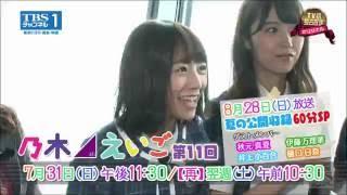 『乃木坂46えいご(のぎえいご)』#11は7月31日(日)午後11時30分から!