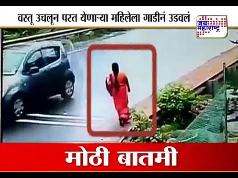 Xxx Mp4 Horrible Road Car Accident Of Indian Women Caught On Camera 3gp Sex