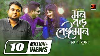 Bangla Song 2017 | Mon Boro Beiman || F A Sumon | ☢☢ EXCLUSIVE ☢☢