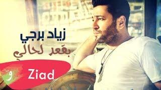Ziad Bourji - Be23od La Hali [Official Lyric Video] (2017) / زياد برجي - بقعد لحالي