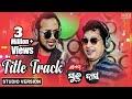 Sriman Surdas Title Song Official Studio Version Babushan Bhoomika Buddhaditya mp3