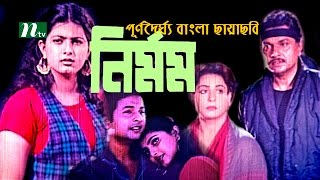 Nirmom (নির্মম) Popular Bangla Movie by Shabana & Alamgir | NTV Bangla Movie | Full