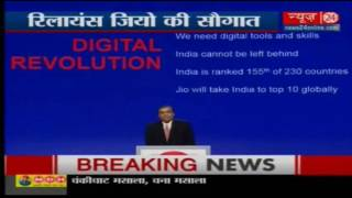 Reliance Jio 4G launch live: Mukesh Ambani says all voice calls will be free for ever