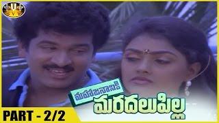 Mahajananiki Maradalu Pilla Movie || Part 2/2 || Rajendra Prasad, Nirosha || Sri Venkateswara Movies