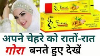 अपने चेहरे को रातों-रात प्राकृतिक रूप से गोरा बनते हए देखें। Freia Daily Fairness ayurvedic Cream.
